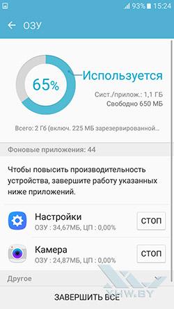 Smart Manager на Samsung Galaxy J5 (2016). Рис. 3