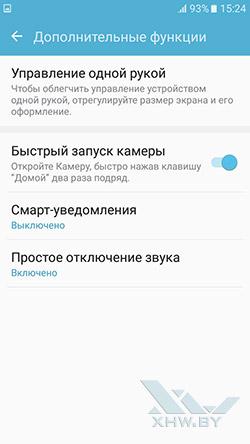 Дополнительные функции на Samsung Galaxy J5 (2016)