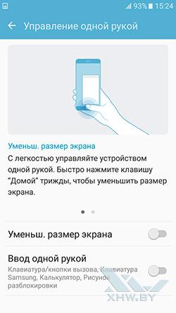 Управление одной рукой на Samsung Galaxy J5 (2016). Рис. 1