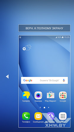 Управление одной рукой на Samsung Galaxy J5 (2016). Рис. 3