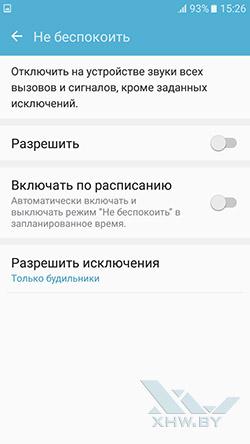 Режим Не беспокоить на Samsung Galaxy J5 (2016)