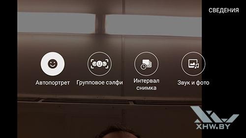 Режимы лицевой камеры Samsung Galaxy J5 (2016)