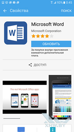 Microsoft Word на Samsung Galaxy J5 (2016)
