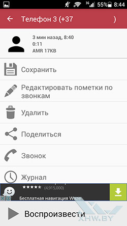 Automatic Call Recorder. Рис. 6