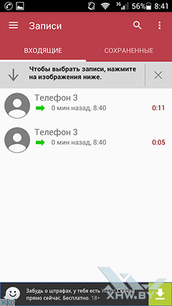 Automatic Call Recorder. Рис. 3