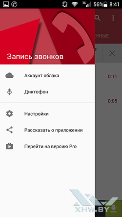 Automatic Call Recorder. Рис. 4
