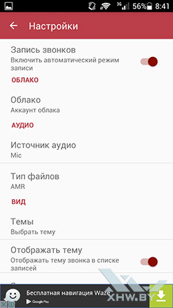 Automatic Call Recorder. Рис. 5