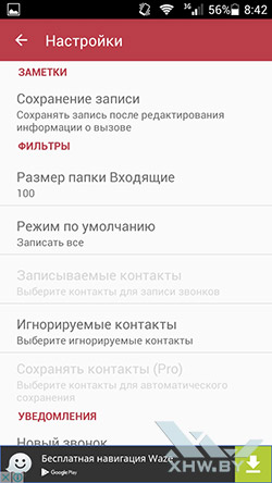 Automatic Call Recorder. Рис. 9