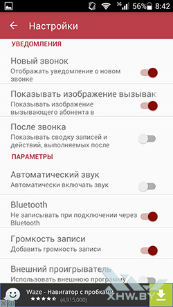 Automatic Call Recorder. Рис. 10