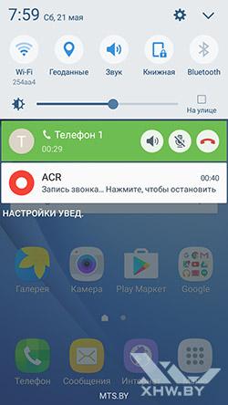 ACR Запись звонков. Рис. 10