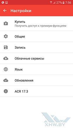 ACR Запись звонков. Рис. 5