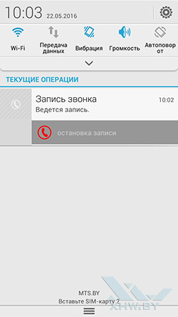 Smart Auto Call Recorder. Рис. 6