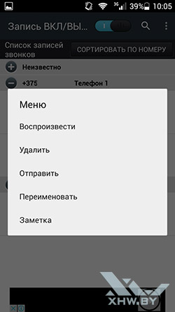 Smart Auto Call Recorder. Рис. 4