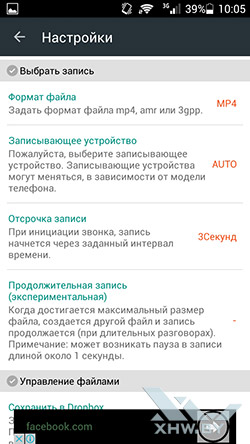Smart Auto Call Recorder. Рис. 2