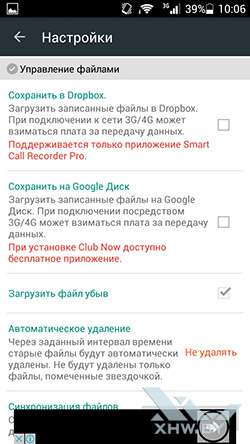 Smart Auto Call Recorder. Рис. 3