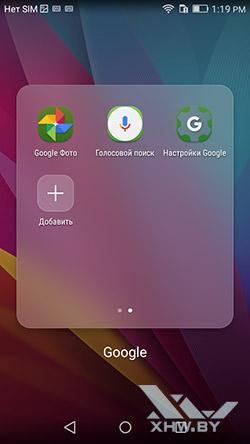 Приложения Google на Huawei Y5II. Рис. 2