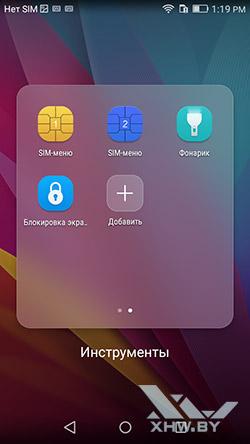 Приложения на Huawei Y5II. Рис. 2