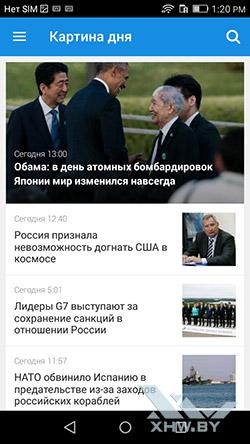 Лента новостей на Huawei Y5II