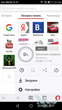 Браузер Opera на Huawei Y5II. Рис. 2
