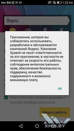 Яндекс на Huawei Y5II. Рис. 1