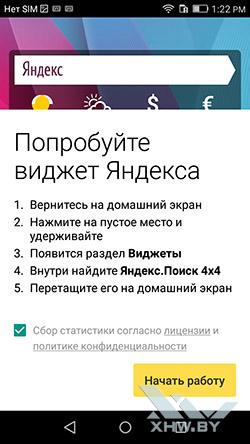 Яндекс на Huawei Y5II. Рис. 2