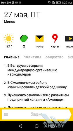 Яндекс на Huawei Y5II. Рис. 3