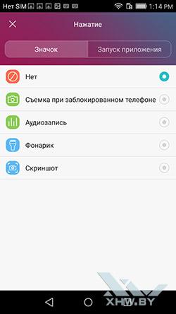 Настройка кнопки Easy Key на Huawei Y5II. Рис. 1