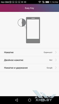 Настройка кнопки Easy Key на Huawei Y5II. Рис. 2