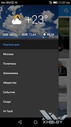 Новости на Huawei Y5II