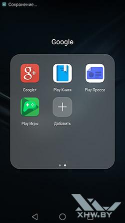Приложения Google на Huawei P9. Рис. 2