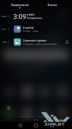 Уведомления на Huawei P9