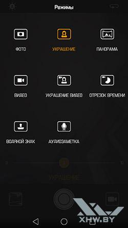Режимы лицевой камеры Huawei P9