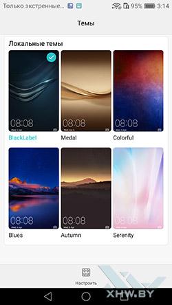 Темы на Huawei P9. Рис. 1