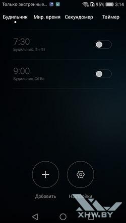 Часы на Huawei P9. Рис. 1