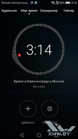 Часы на Huawei P9. Рис. 2