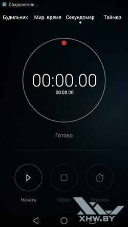 Часы на Huawei P9. Рис. 3