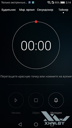 Часы на Huawei P9. Рис. 4
