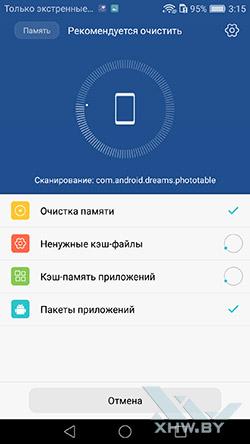 Диспетчер телефона на Huawei P9. Рис. 2