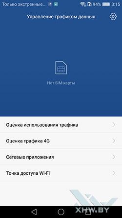 Диспетчер телефона на Huawei P9. Рис. 4