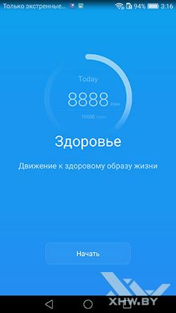 Приложение Здоровье на Huawei P9. Рис. 1
