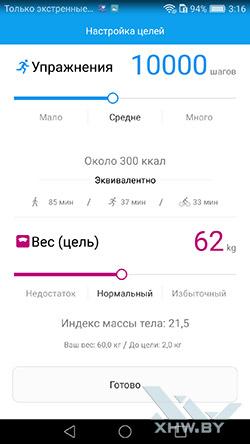 Приложение Здоровье на Huawei P9. Рис. 3