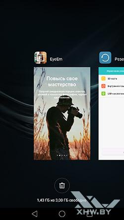 Диспетчер задач на Huawei P9
