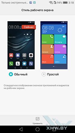 Настройки на Huawei P9. Рис. 4