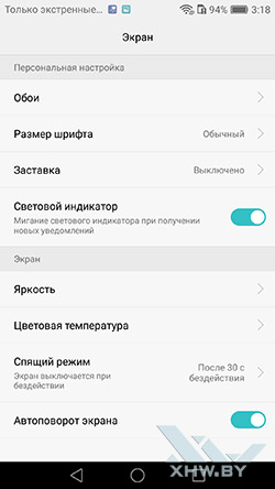 Настройки экрана Huawei P9