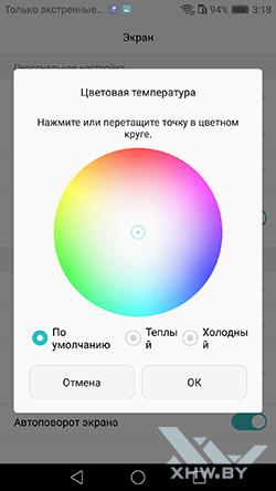 Параметры цветовой температуры экрана Huawei P9