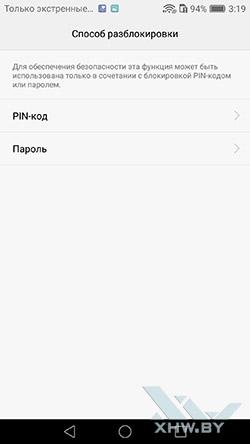 Способ разблокировки Huawei P9