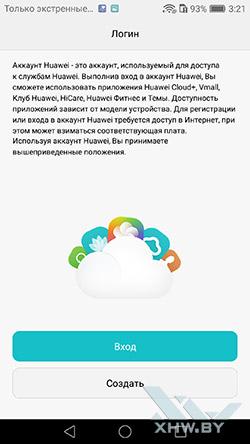 Настройки на Huawei P9. Рис. 10