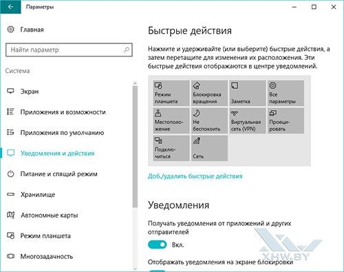 Центр уведомлений в Windows 10 Anniversary. Рис. 2