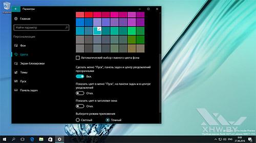 Темная тема Windows 10 Anniversary. Рис. 1