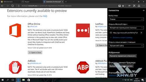 Браузер Edge в Windows 10 Anniversary. Рис. 3